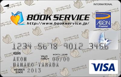 ブックサービスカード券面デザイン