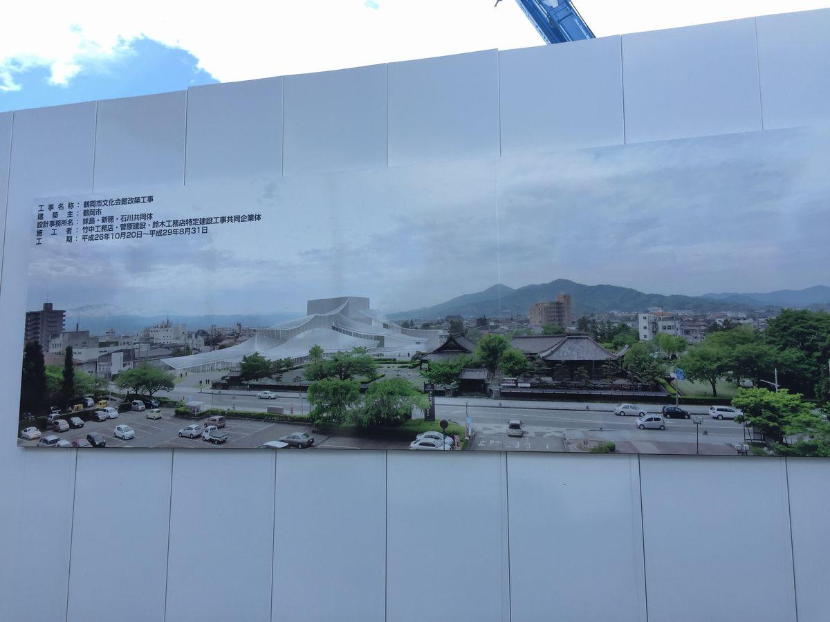 工事中の鶴岡市文化会館