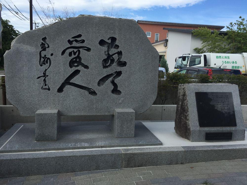 鶴岡市の敬天愛人の石碑
