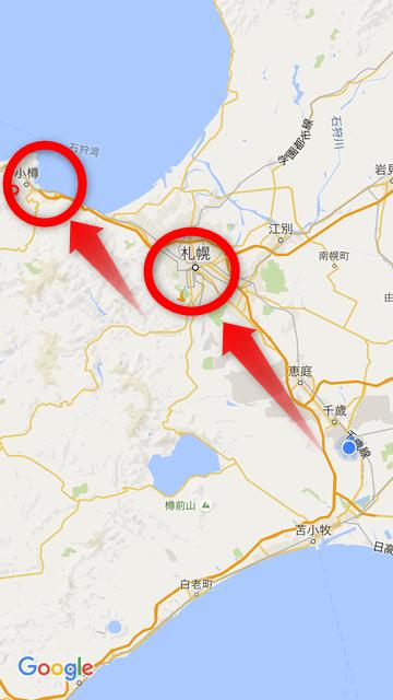新千歳空港、札幌、小樽の位置関係