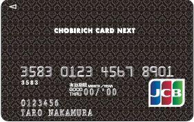 ちょびリッチカードNEXTの券面デザイン