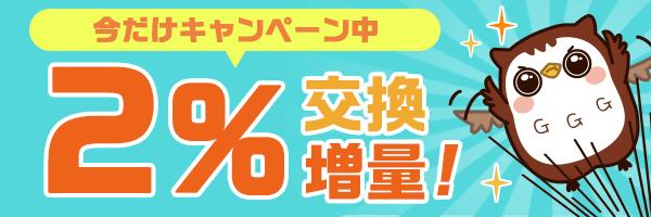 ちょびリッチのGポイント2%増量キャンペーン