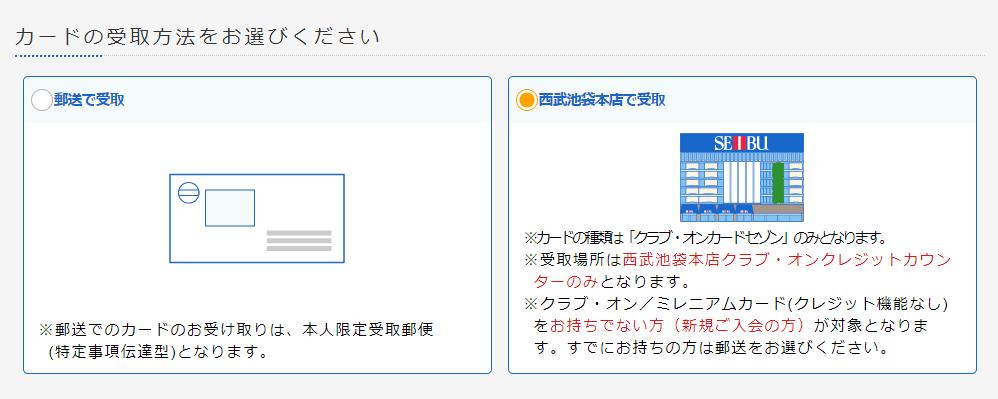 クラブ・オンカード セゾンの即日発行