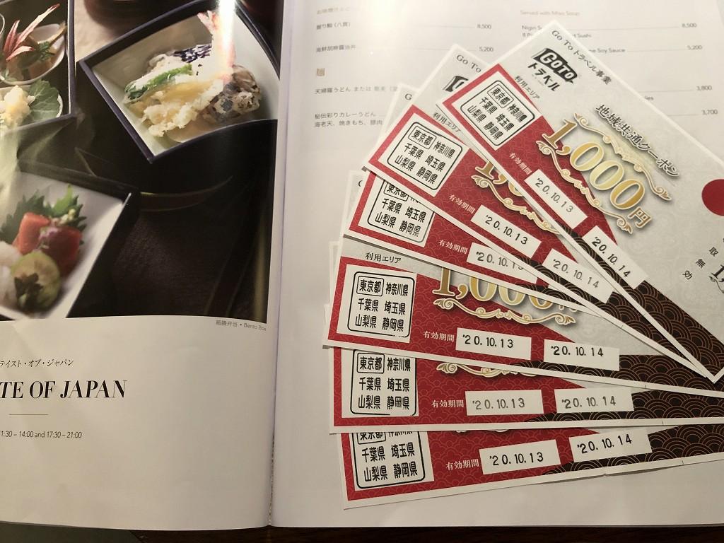 コンラッド東京のエグゼクティブベイビュースイート宿泊分の地域共通クーポン券