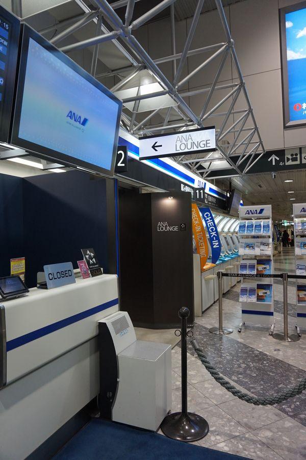 新千歳空港プレミアムチェックイン画像