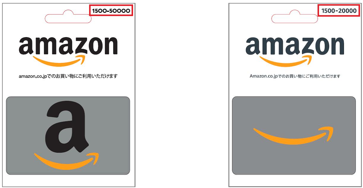 コンビニのアマゾンギフトカード