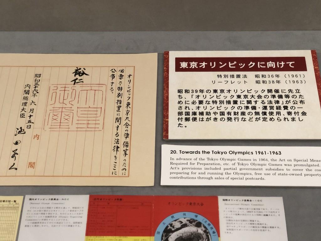 オリンピック東京大会の準備等のために必要な特別措置に関する法律