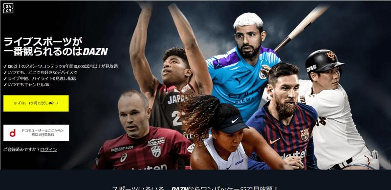 DAZN公式サイトのキャンペーン