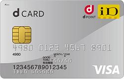 dカード券面デザイン