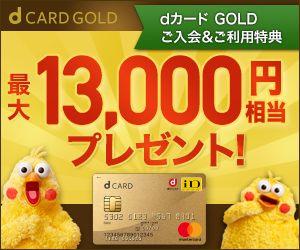 dカード GOLD公式サイト画像