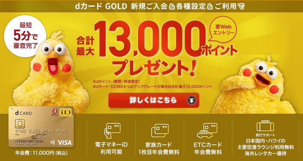 dカード GOLDの新規入会キャンペーン特典