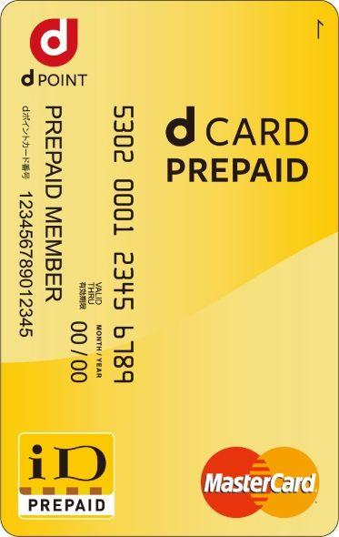 dカード プリペイド券面デザイン