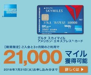 デルタアメックスカード新規入会キャンペーン画像