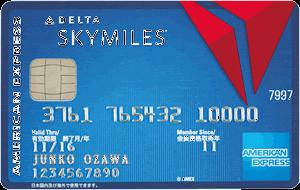 デルタアメックスカード券面デザイン