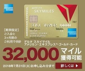 デルタアメックスゴールドカード新規入会キャンペーン画像