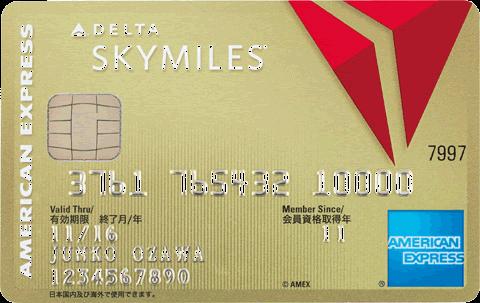 デルタ・アメックス・ゴールド・カード券面デザイン