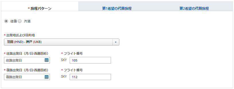 特典旅行予約の申請フォーム