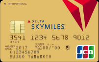 デルタスカイマイルJCBゴールドカード券面デザイン