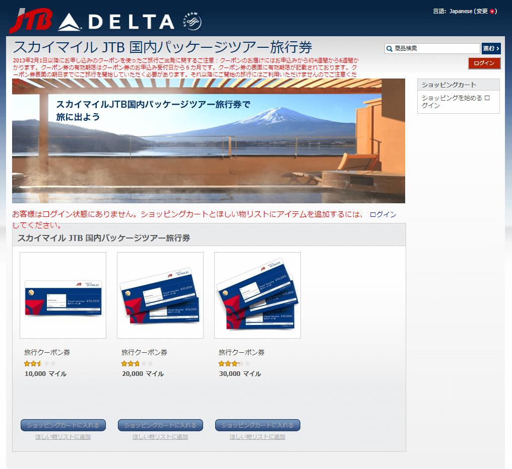 スカイマイルをJTB国内パッケージツアー旅行券に交換するサイト
