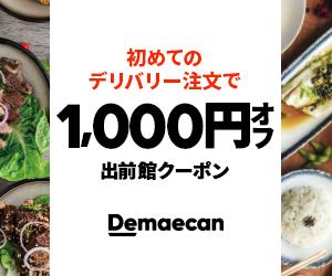 出前館初回利用1,000円割引バナー
