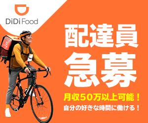 DiDi Food配達パートナー申し込み
