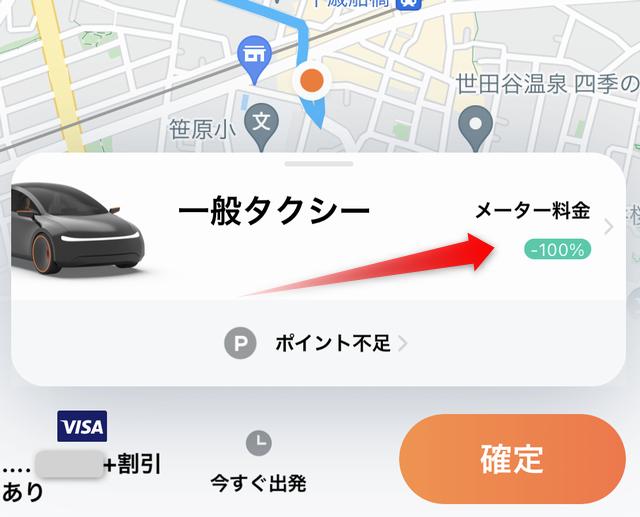 DiDiタクシーに取得したクーポンコードを利用