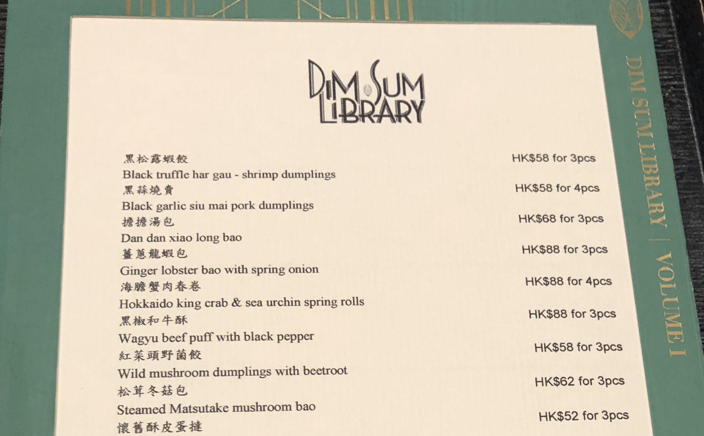 香港のDim Sum Libraryのメニュー