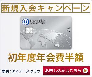 ダイナースクラブカードの新規入会キャンペーン