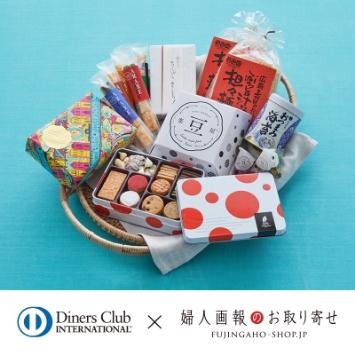 「ダイナースクラブのお取り寄せ」スペシャルボックス(1万円相当)