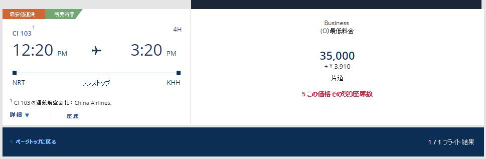 CI103便の空席を確認