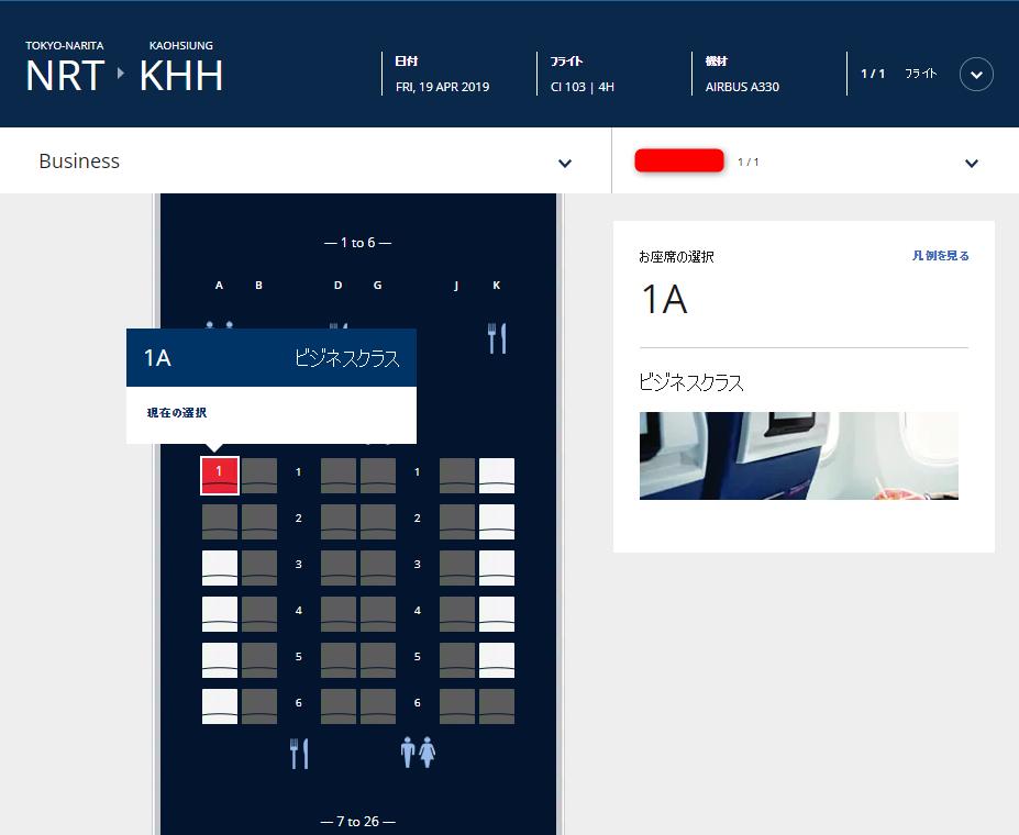 CI103便の座席指定