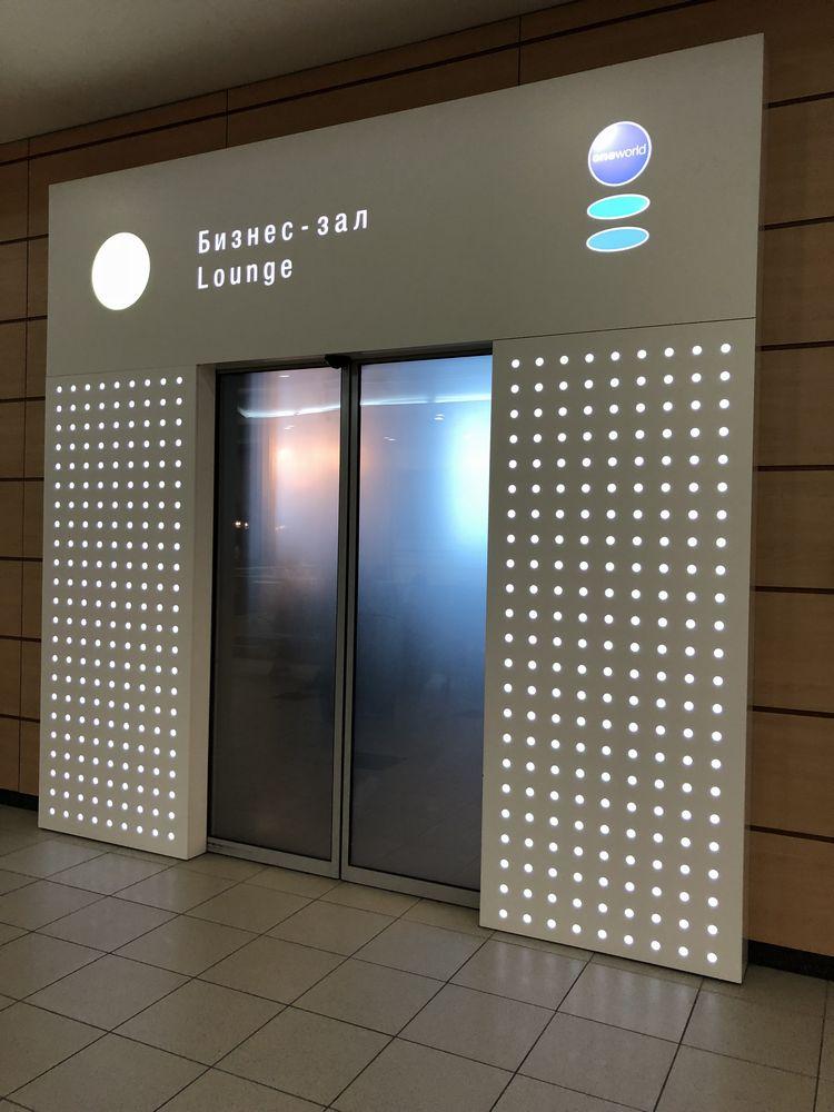 ドモジェドヴォ空港(DME)のS7航空ビジネスラウンジの入口