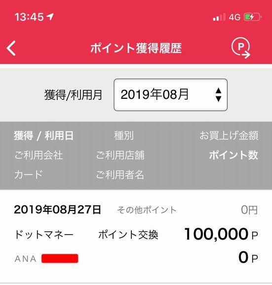 ドットマネーからTOKYU POINTへ交換2