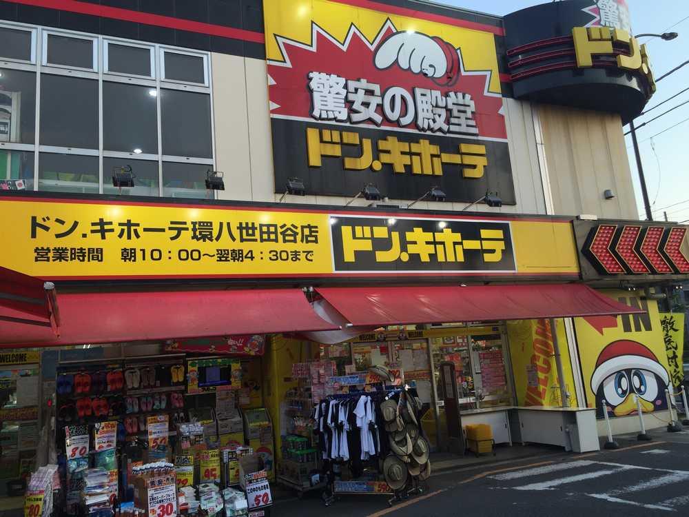 ドン・キホーテ環八世田谷店画像