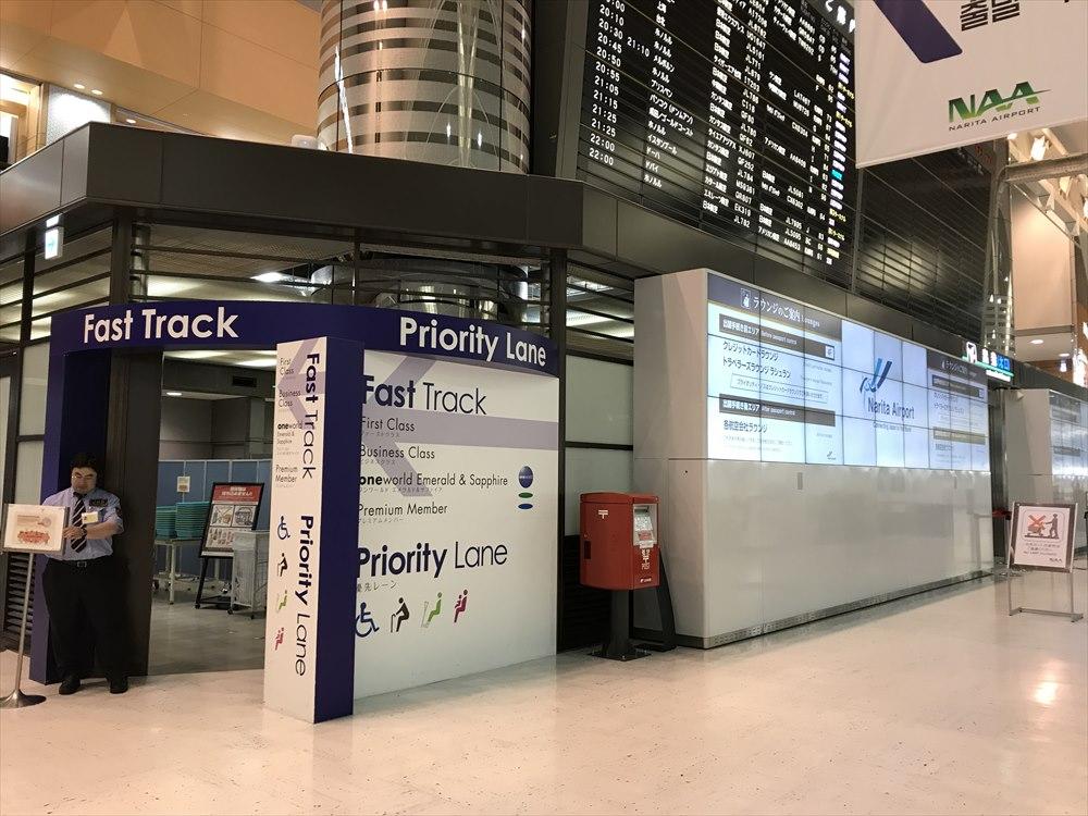 成田空港のプライオリティ・レーン