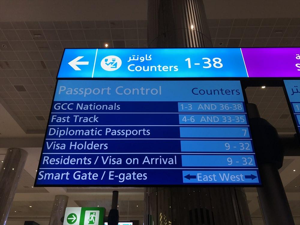 ドバイ国際空港の入国手続