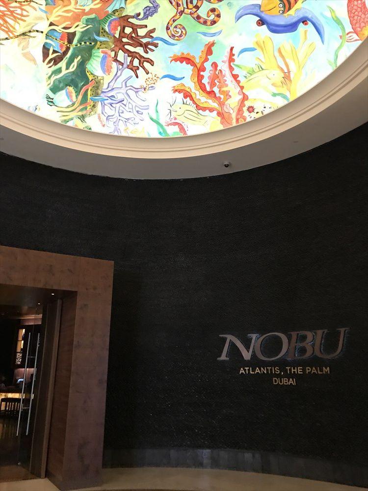 アトランティス・ザ・パームの「NOBU」の入口