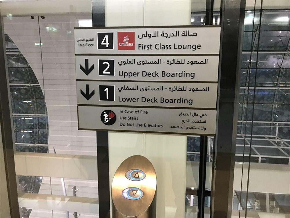 エミレーツファーストクラスラウンジの搭乗口へのエレーベーター