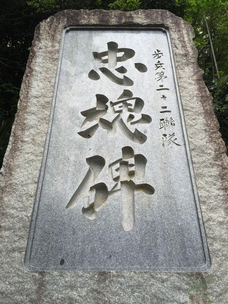 歩兵第二十二連隊忠魂碑