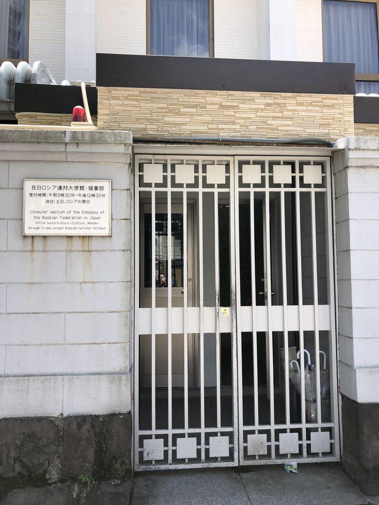 東京のロシア大使館領事部のゲート