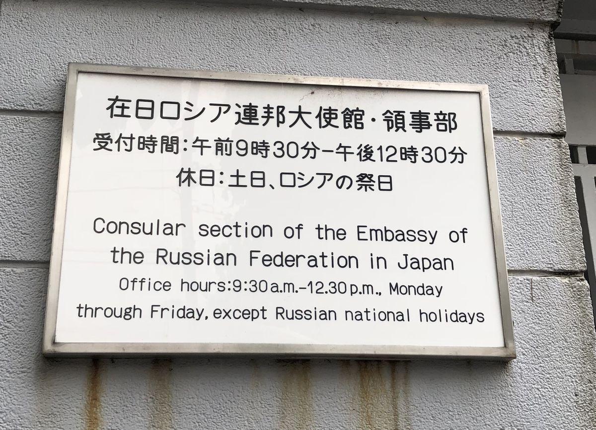 東京のロシア大使館の営業時間