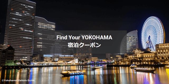 近畿日本ツーリストの「Find Your YOKOHAMA」