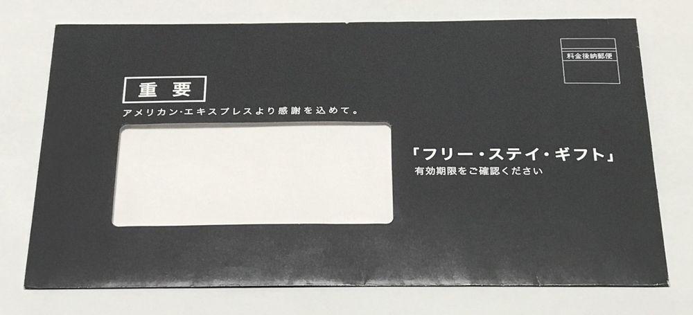 「フリー・ステイ・ギフト」の封筒