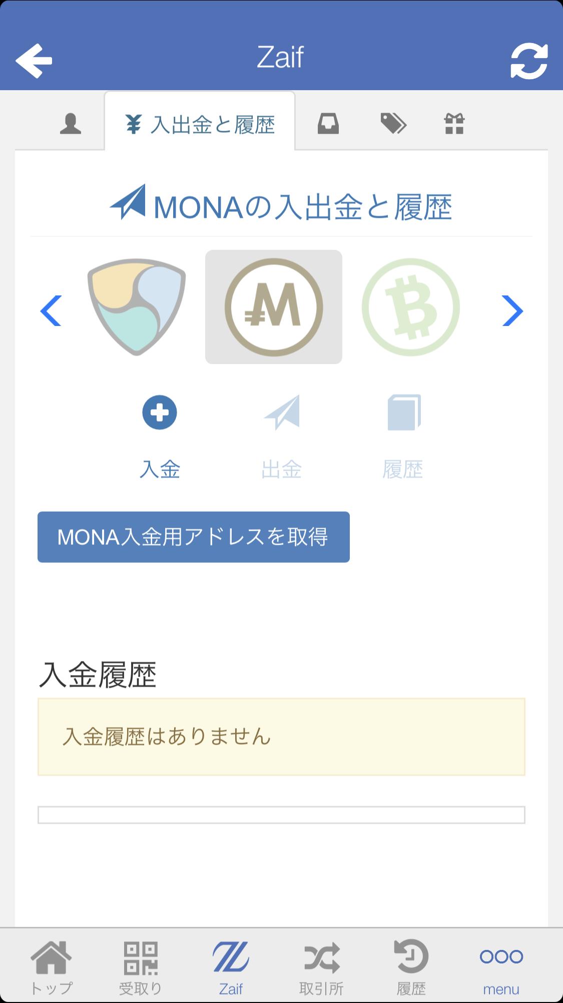 MONA入金用アドレスを取得