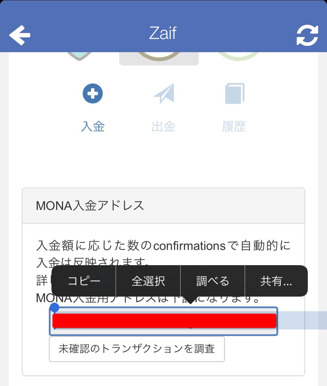 MONA入金用アドレスを全選択