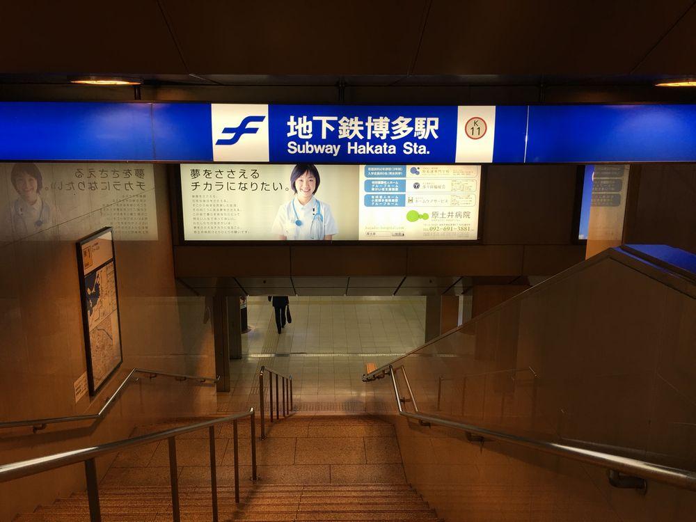 福岡空港線の入口