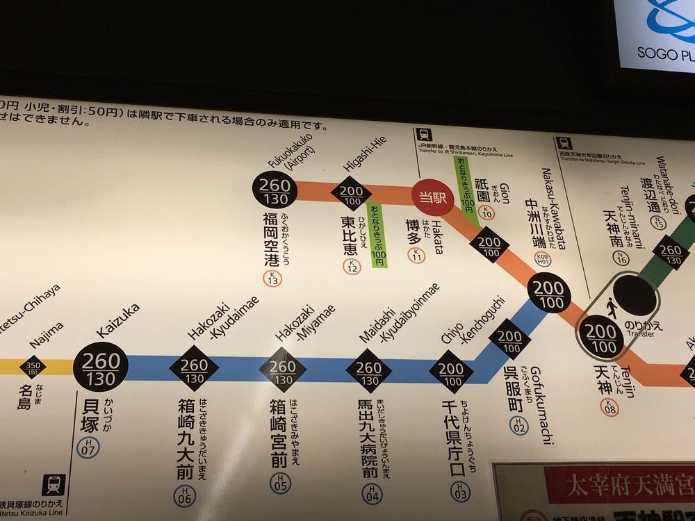 博多駅から福岡空港駅までの料金
