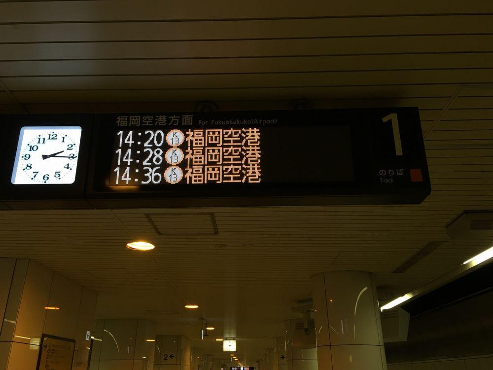 福岡空港線は8分間隔