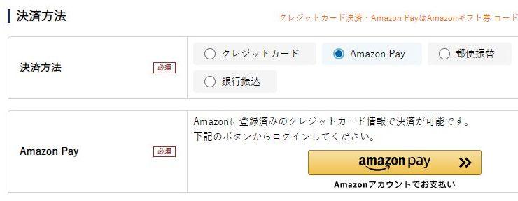 ふるなびで「Amazon Pay」で支払いをする1