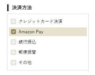 ふるなびを「Amazon Pay」で検索する